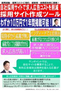 自社採用サイト作成(静岡)